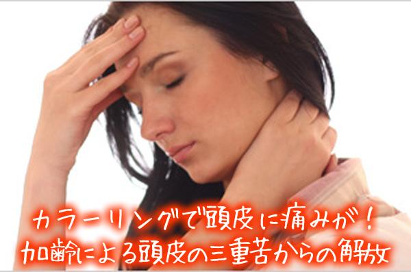 カラーリングで頭皮に痛みが! 加齢による頭皮の三重苦.jpg