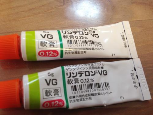 リンデロンVG軟膏:頭皮湿疹皮膚科の薬ステロイド.jpg