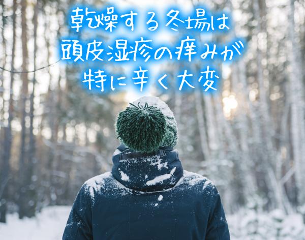 乾燥する冬場は頭皮湿疹の痒みが特に辛く大変.jpg