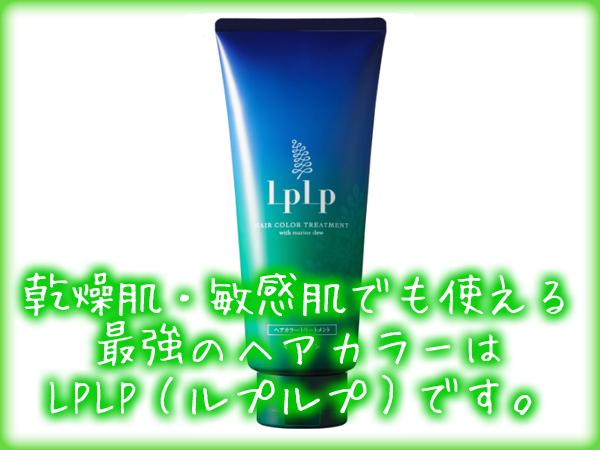 乾燥肌・敏感肌でも使える最強のヘアカラーはLPLP(ルプルプ)です。.jpg