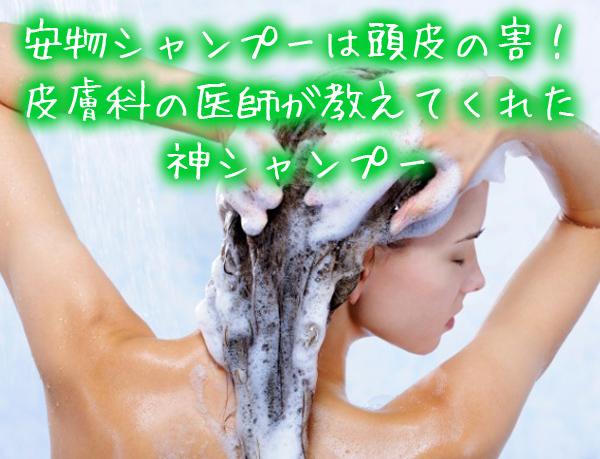 安物シャンプーは頭皮の害! 皮膚科の医師が教えてくれた神シャンプー.jpg