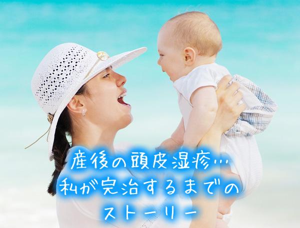 産後の頭皮湿疹…私が完治するまでのストーリー.jpg