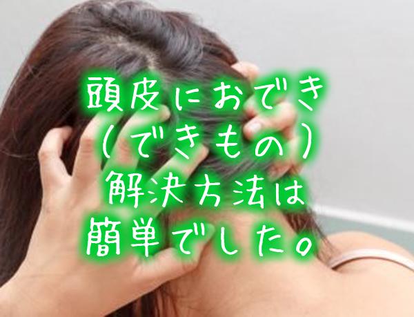 頭皮におでき(できもの)。解決方法は簡単でした。.jpg