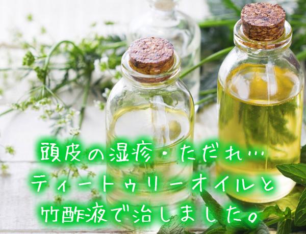 頭皮の湿疹・ただれ…ティートゥリーオイルと竹酢液で治しました。.jpg