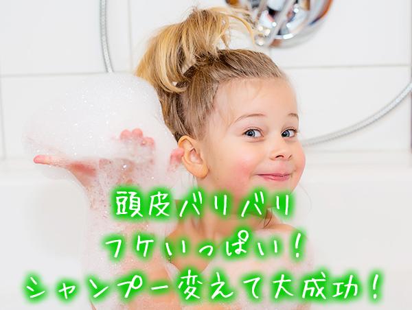 頭皮バリバリ・フケいっぱい!シャンプー変えて大成功!.jpg
