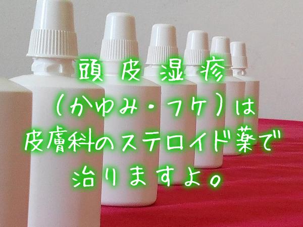 頭皮湿疹(かゆみ・フケ)は皮膚科のステロイド薬で治りますよ。.jpg