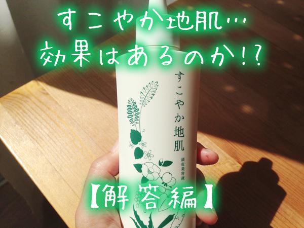 すこやか地肌…効果はあるのか!? 【解答編】.jpg