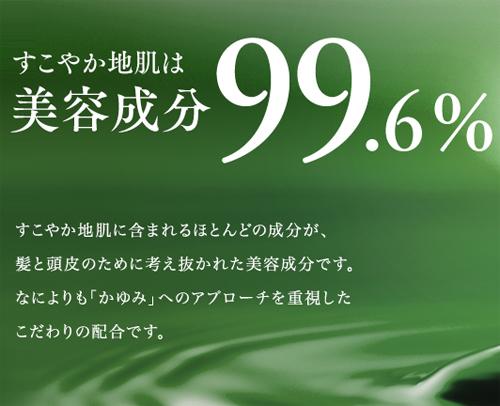 すこやか地肌・美容成分99.6%・頭皮湿疹の薬.jpg
