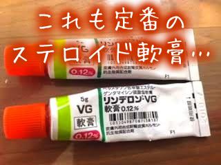 ステロイド剤リンデロン-VG.jpg