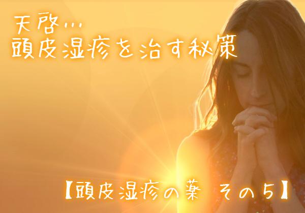 天啓…頭皮湿疹を治す秘策【頭皮湿疹の薬その5】.jpg