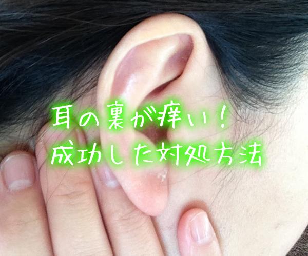 耳の裏(後ろ)が痒い!成功した対処方法.jpg