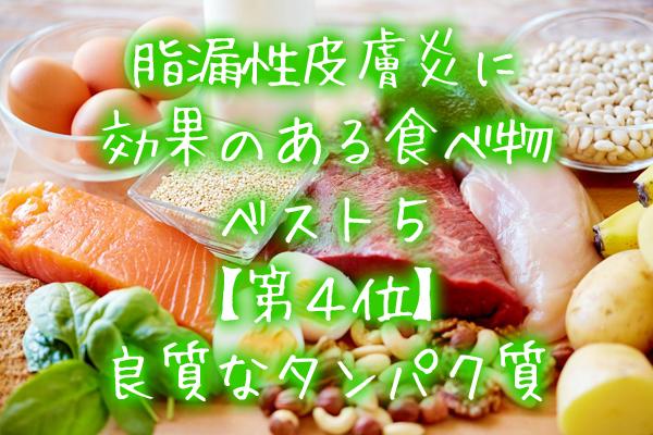 脂漏性皮膚炎に効果のある食べ物ベスト5【第4位】良質なタンパク質.jpg