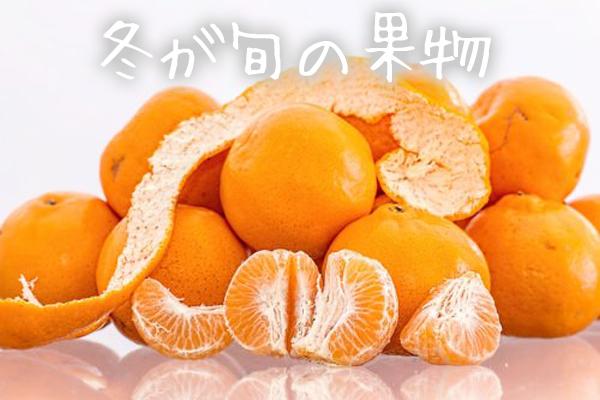 頭皮湿疹と脂漏性皮膚炎の食事・食べ物冬の果物.jpg
