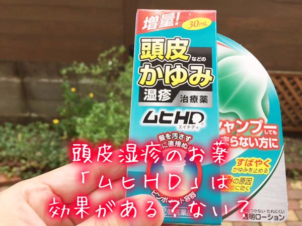 頭皮湿疹のお薬「ムヒHD」は効果がある?ない?.jpg